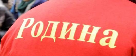 Одесситы активно вступают в партию «РОДИНА»